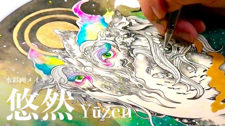 水彩画メイキング[作品名:悠然]水彩画の描き方|アナログイラストのメイキング映像
