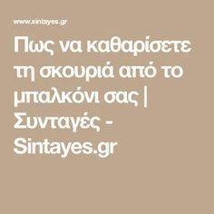Πως να καθαρίσετε τη σκουριά από το μπαλκόνι σας | Συνταγές - Sintayes.gr