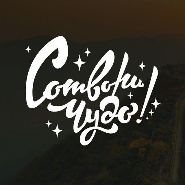 #lettering #design #handmade #type #miracle #magic #logo #logodesign #customtype #леттеринг #буквы #чудо #впроцессе #рукописный #шрифт #дизайн
