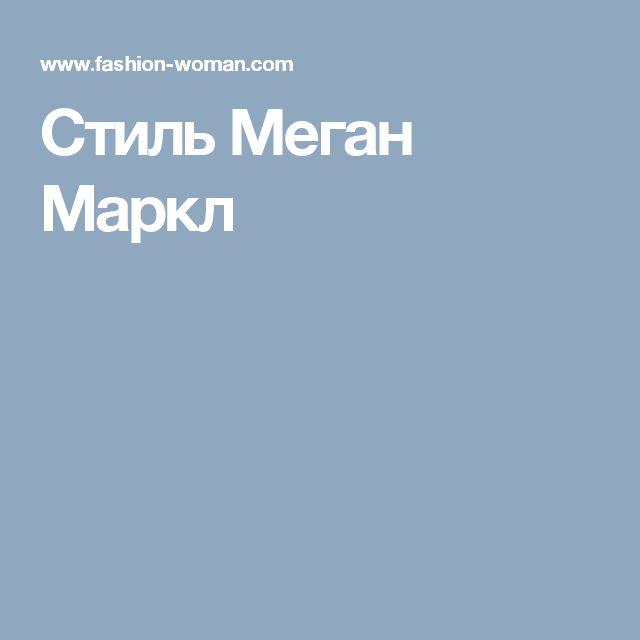 Стиль Меган Маркл