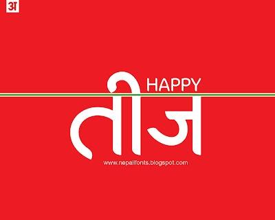 Happy Teej 2012