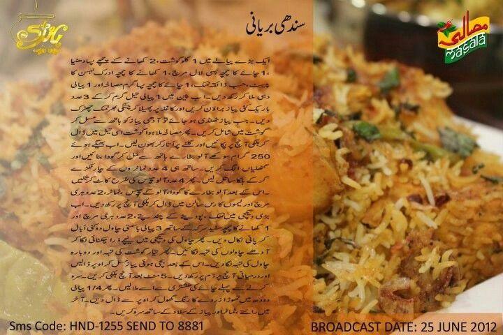 Sindhi Food Recipes