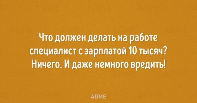 Что должен делать работник с зарплатой 10 тысяч рублей картинка, месяцев