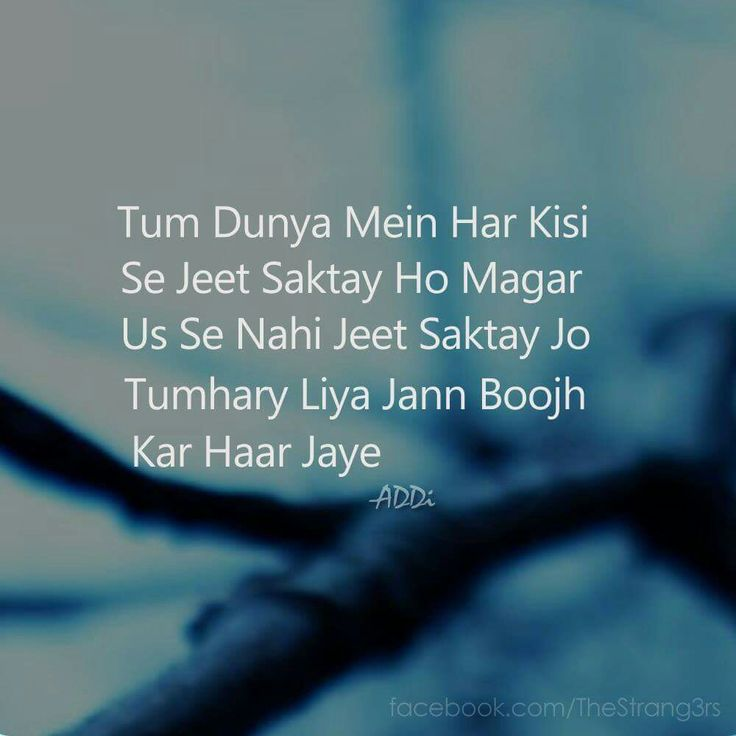 912 best images about Sher-o-shayari on Pinterest | Allah ...