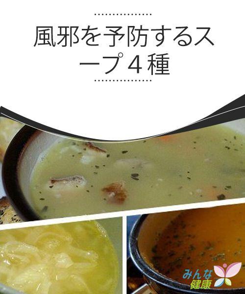 風邪を予防するスープ4種  スープは単に体を心地よく温めるだけではなく、適切な材料を含む場合は疲労を軽減し、過剰な粘液を取り除くことができます。その時の状態に応じて最適なものを選びましょう。