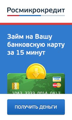 ЗАЙМЫ ОНЛАЙН ДЛЯ ВСЕХ: РосмикрокредитЖивые деньги прямо сейчас!Жмитеhttp...