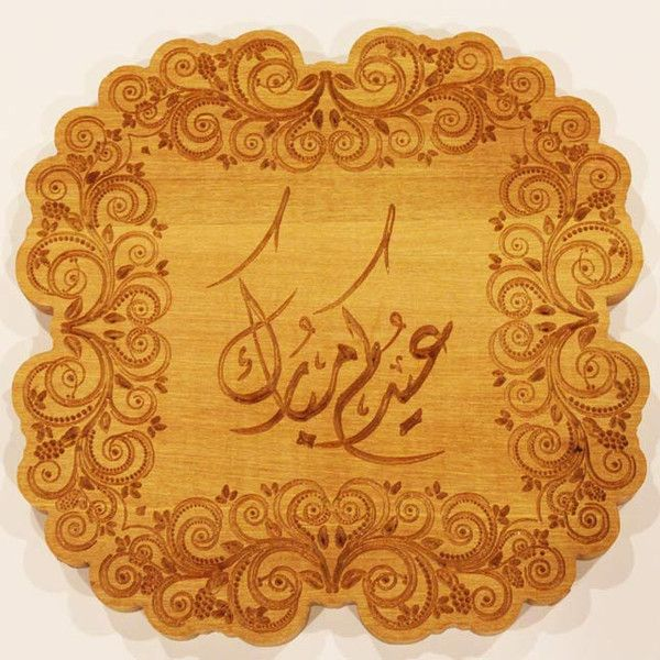 Arabic calligraphy wall art - Eid Mubarak / عيدكم مبارك