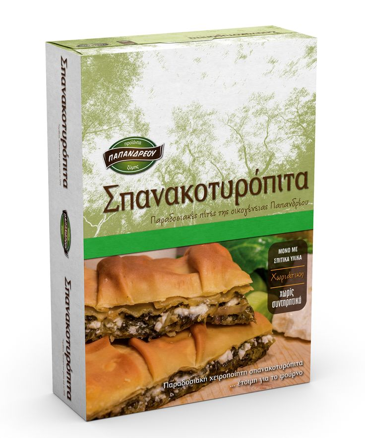 Packaging - Spinach cheese pie - Σχεδιασμός συσκευασίας