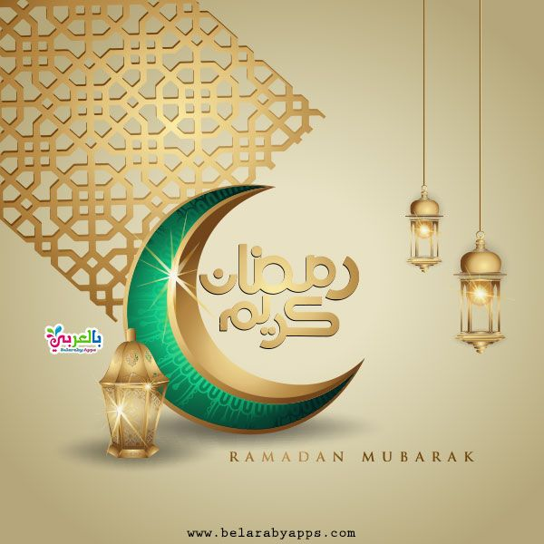 أجمل صور رمضان كريم 2020 خلفيات رمضانية جديدة بالعربي نتعلم Ramadan Ramadan Kareem Eid Mubarak Greeting Cards