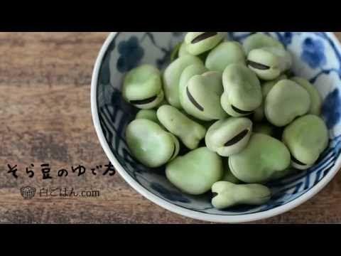 おいしいそら豆のゆで方/ゆで時間:白ごはん.com