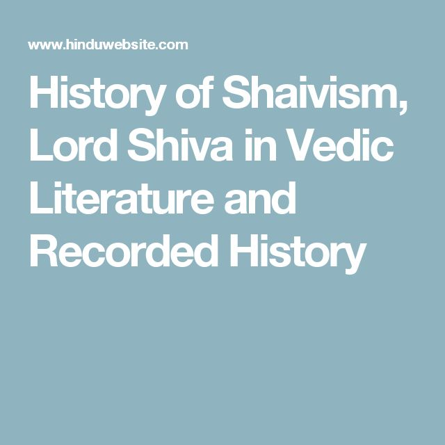 History of Shaivism, Lord Shiva in Vedic Literature and Recorded History