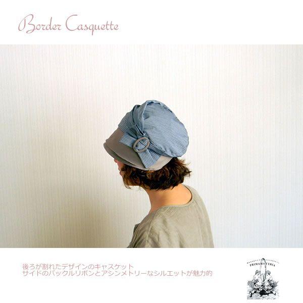 ボーダーキャスケット  #Hat  #Casquette #Ribbon