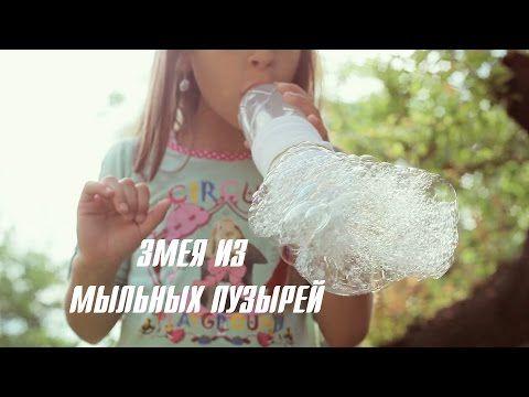Змея из мыльных пузырей [Клуб Молодых Мам] - YouTube