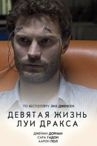 Фильм Девятая жизнь Луи Дракса (2016) смотреть онлайн бесплатно в хорошем качестве полностью полный фильм hd