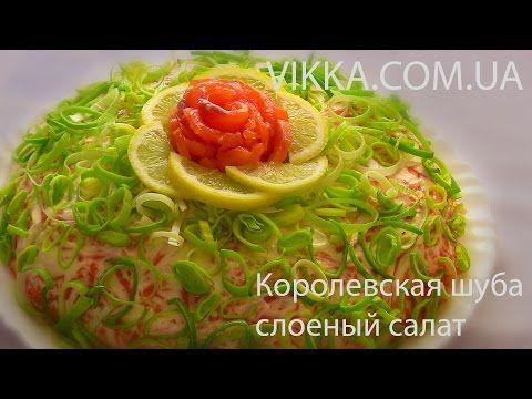 """САЛАТ """"КОРОЛЕВСКАЯ ШУБА"""" СЛОЕНЫЙ ПРАЗДНИЧНЫЙ салат - YouTube"""