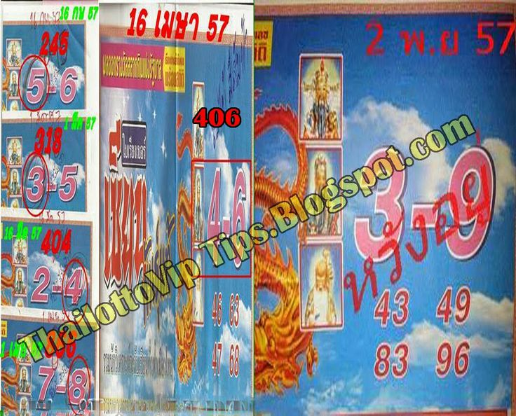Thai lotto Special Tip paper 02-05-2014