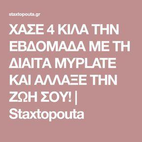 XΑΣΕ 4 ΚΙΛΑ ΤΗΝ ΕΒΔΟΜΑΔΑ ΜΕ ΤΗ ΔΙΑΙΤΑ ΜΥPLATE ΚΑΙ ΑΛΛΑΞΕ ΤΗΝ ΖΩΗ ΣΟΥ!   Staxtopouta