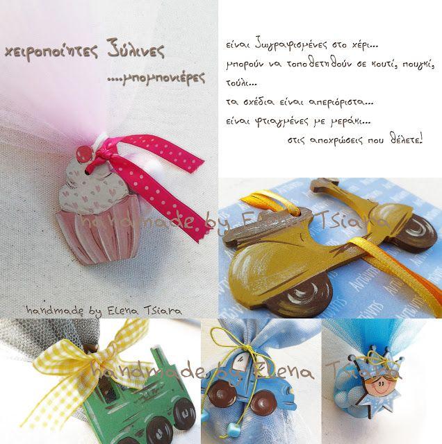 elenas sandals: Ξύλινες Μπομπονιέρες