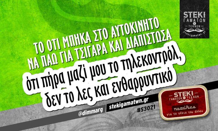 Το ότι μπήκα στο αυτοκίνητο να πάω για τσιγάρα @dimmarg - http://stekigamatwn.gr/s3021/