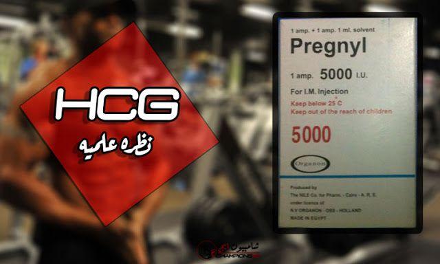 ما هي حقنة برجنيل المعروفه Hcg استخدامها وسعرها وفوائد واضرار Hcg Injections Drinks
