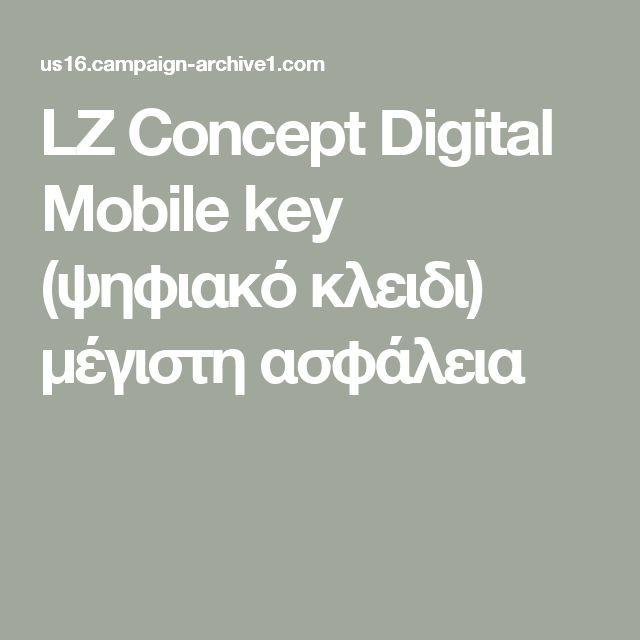 LZ Concept Digital Mobile key (ψηφιακό κλειδι) μέγιστη ασφάλεια