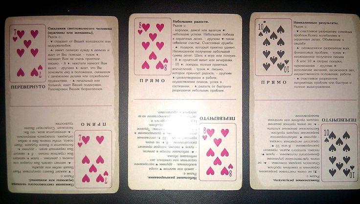Гадания на игральных картах научиться гадать на гадания на игральный картах на имя