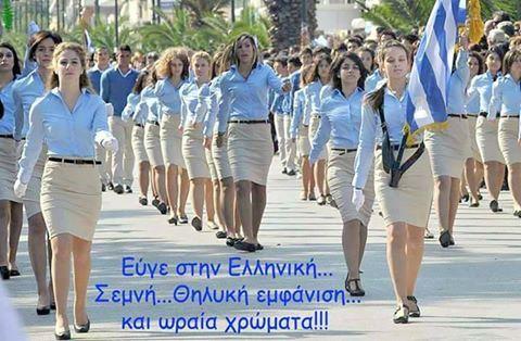 Η καλύτερη και πιο σωστή μαθητική παρέλαση έγινε στην Κάλυμνο.(Εικόνα)   Eglimatikotita.gr