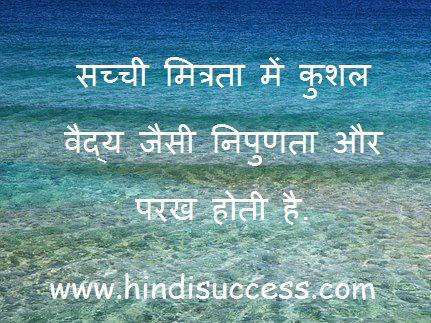 सच्ची मित्रता की परख True friendship quotes in Hindi image.