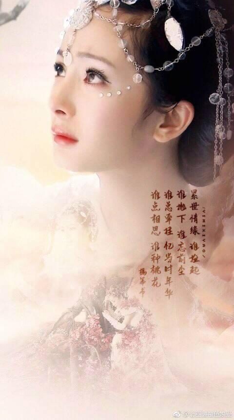 Yang Mi 杨幂 // You Are My Sunshine 何以笙箫默 | L8 CH3: Chinese