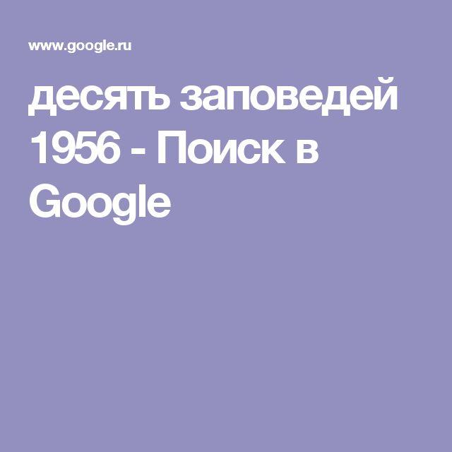 десять заповедей 1956 - Поиск в Google