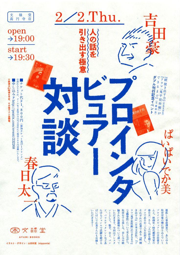 文禄堂のシリーズ。今回からイメチェンしました。2017年2月2日に開催されたイベントのポスターです。