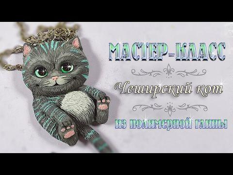 Мастер-класс: Чеширский кот из полимерной глины FIMO/polymer clay tutorial - YouTube