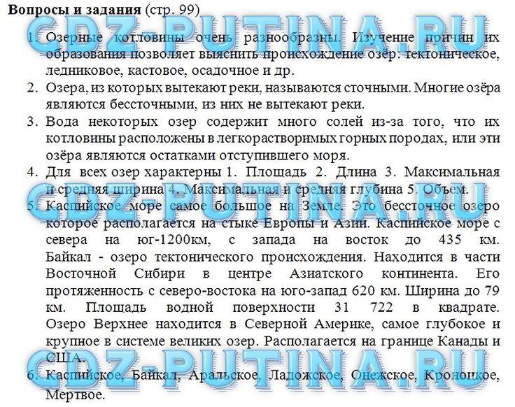 История россии xviii-xix веков 10 класс левандовский а.а
