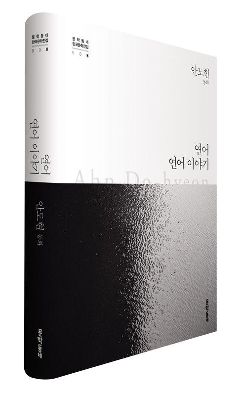 안도현 동화 『연어·연어 이야기』 | 문학동네 한국문학전집 008