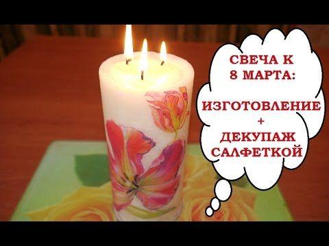 СВЕЧА К 8 МАРТА СВОИМИ РУКАМИ и ХОЛОДНЫЙ ДЕКУПАЖ САЛФЕТКОЙ