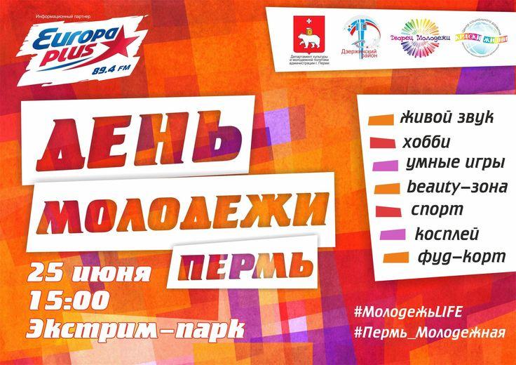http://dmp.perm.ru/  Ты идешь только вперед, ты ломаешь стереотипы и творишь историю, ты создаешь, пробуешь и открываешь. Ты живешь здесь и сейчас. Тебе есть что показать городу, а городу есть что предложить тебе! Это – твое время. Это – твой день – День Молодежи в Перми! 😃   🎉25 июня присоединяйся к нашей шумной компании в эстрим-парке: творческие мастер-классы, спортивные площадки и Чемпионат города по экстремальным видам спорта, Beauty-зона, ярмарка Hand-made, настольные игры, квесты и…