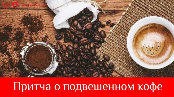 """📚Притча о подвешенном кофе ☕️  👬Мы входим в одно из кафе рядом с вокзалом.🚂 За нами входят два человека и говорят: «Пять кофе! - два мы выпьем сейчас, а три подвешены в воздухе».📍 Идут платить и платят за пять кофе. Затем выпивают свои два и уходят. Я спрашиваю Де Сику: """"Что это за подвешенный кофе?"""" Он говорит: «Подожди». 👍Потом входят други люди: девушки пьют свой кофе и платят нормально. Далее входят три адвоката, заказывают семь кофе: «Три мы выпьем, а четыре подвешенных». Платят за…"""