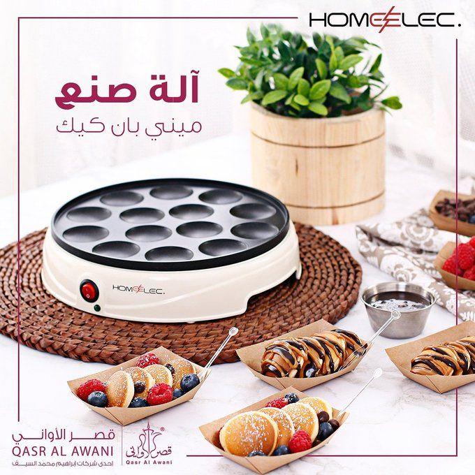 عرض قصر الاواني علي الة ميني بان كيك هوم الك الأربعاء 12 2 2020 عروض اليوم Food Breakfast Waffles