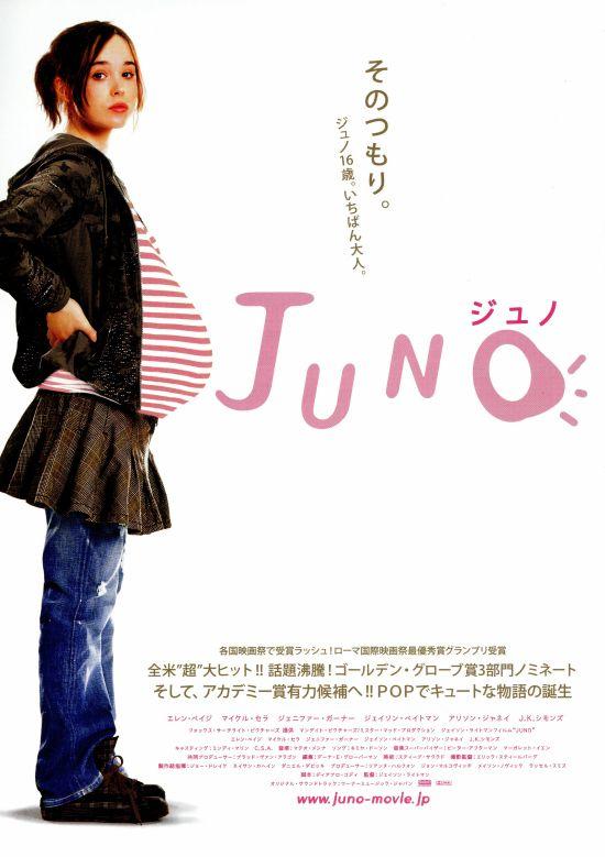 Juno: 面白くはないなーと見ていたら最後くちゃ泣き。16歳田舎娘の妊娠から出産までの心の成長を細かく演じたエレン・ペイジに賛美