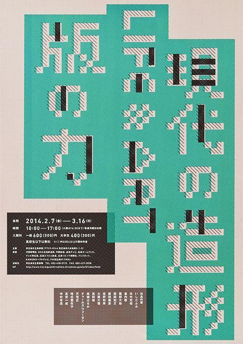 現代の造形 - Life & Art「版の力」展 - Daikoku Design Institute