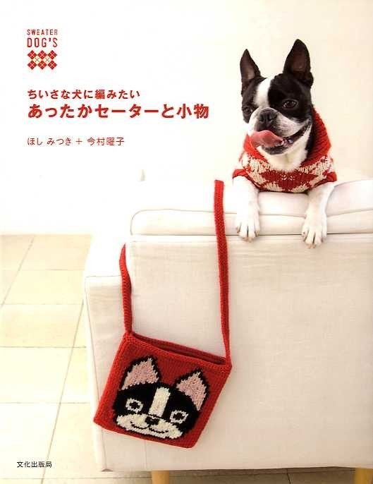 SWEATERS FOR DOGS  Japanese Dog Clothes Book by pomadour24 on Etsy, ¥2065