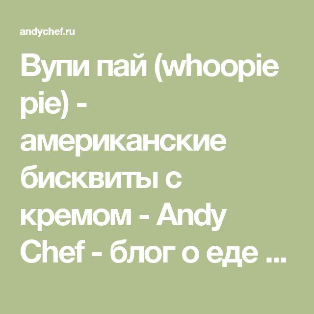 Вупи пай (whoopie pie) - американские бисквиты с кремом - Andy Chef - блог о еде и путешествиях, пошаговые рецепты, интернет-магазин для кондитеров