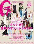 『センスのいい女性も憧れるモード系ファッション誌』 パリ、ミラノ、NY…。世界中から発信されるトレンドに東京のリアルな気分をミックスして着こなすのがGINZAのスタイル。20〜30歳代の読者に向け、ファッションだけでなく、ビューティ、フード、カルチャー情報など幅広く楽しい話題をお届けする月刊誌です。GINZA(ギンザ)はマガジンハウスが発売している女性向けファッション雑誌である。発売日は毎月12日。
