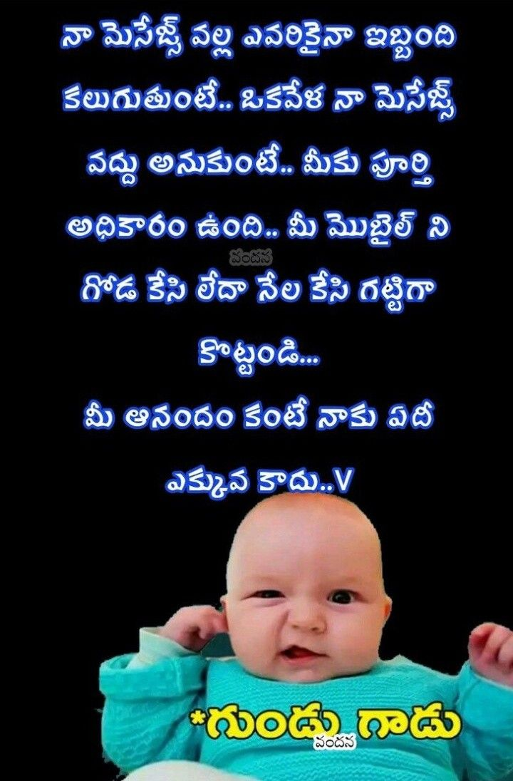 Pin By Sanjeevi Munigonda On My Own Creative Funny Comments Funny Babies Jokes For Kids