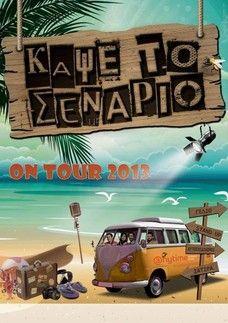 """Το """"Κάψε το Σενάριο"""" στη Ρόδο - Tranzistoraki's Page!"""