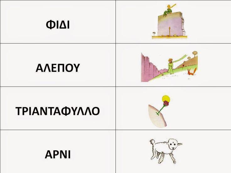 ΠΙΝΑΚΕΣ ΑΝΑΦΟΡΑΣ - ΜΙΚΡΟΣ ΠΡΙΓΚΙΠΑΣ