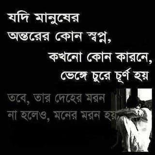 Love Quotes For Him Bengali : bangla quote quotes to inspire html love 101 bangla quotes to inspire ...