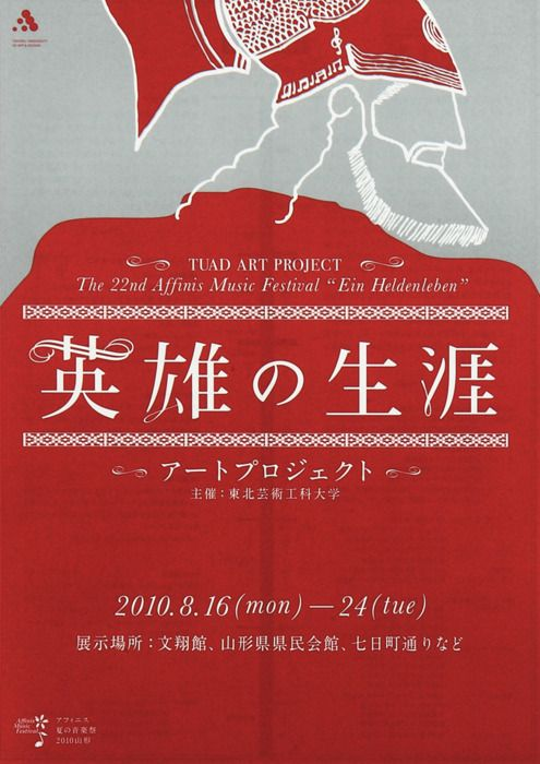 Japanese Poster:Affinis Music Festival. Akaoni Design. 2010