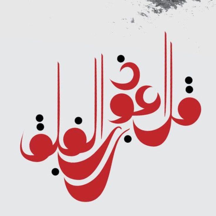 DesertRose,;,Aayat bayinat,;,Islamic calligraphy art,;,Suret Alfalaq,;,