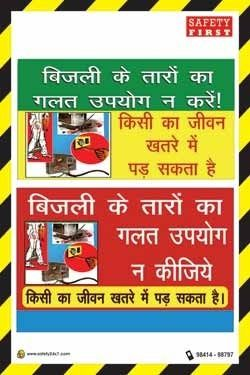 Poster Safety Slogan In Hindi